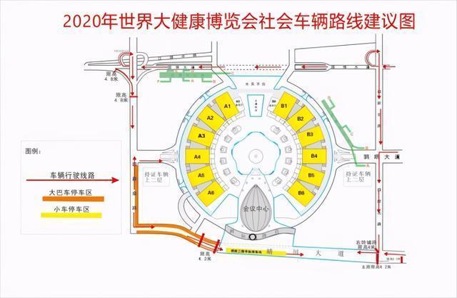 """第二届""""健康博览会""""展览启动,武汉交警发布出行提示 第1张"""