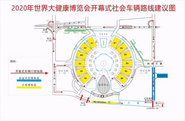 """第二届""""健康博览会""""展览启动,武汉交警发布出行提示 第2张"""