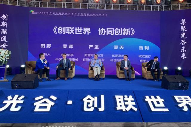 创联世界汇聚光谷,首届光谷国际技术转移与创新合作对接大会于2020年开幕 第2张