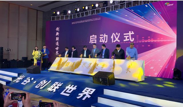 创联世界汇聚光谷,首届光谷国际技术转移与创新合作对接大会于2020年开幕 第1张