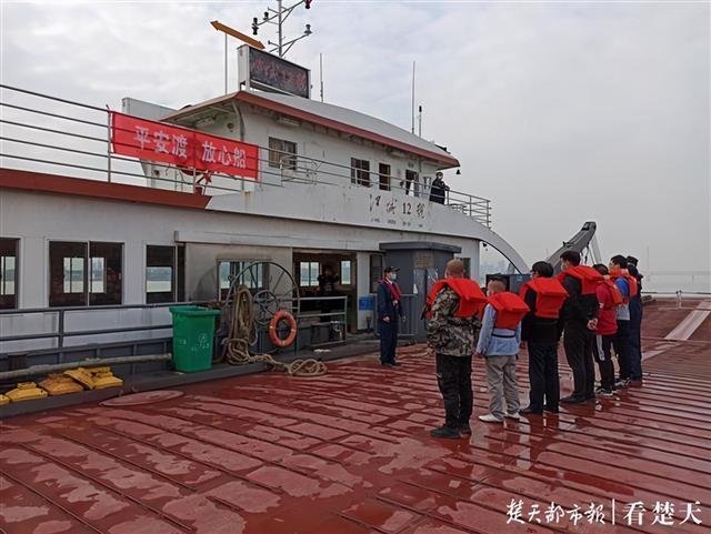 随着我们即将进入渡船高风险事故时期,武汉海事已经对渡船安全施加了压力。 第1张
