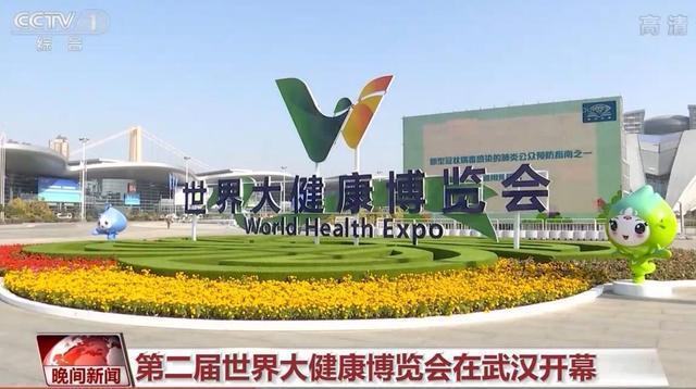 """""""健康武汉回来了"""",众多全国性媒体聚焦健康博览会。 第2张"""