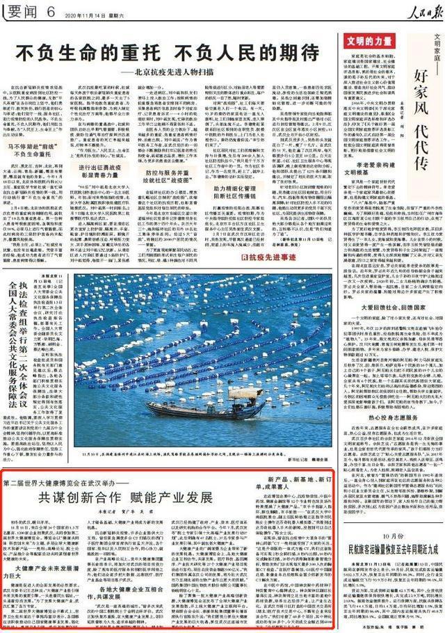 """""""健康武汉回来了"""",众多全国性媒体聚焦健康博览会。 第1张"""