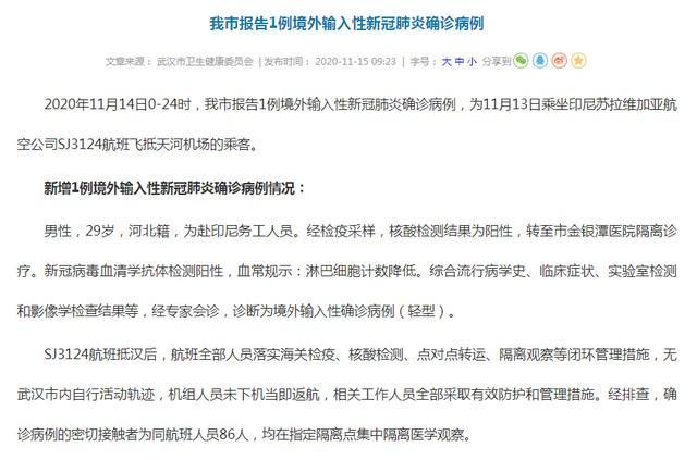 武汉市卫生和卫生委员会报告,我市报告一例输入性新冠肺炎肺炎确诊病例。 第2张