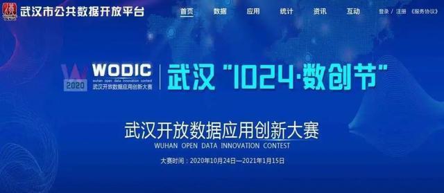 """首届""""武汉开放数据应用创新大赛""""吸引了147个团队报名。 第2张"""
