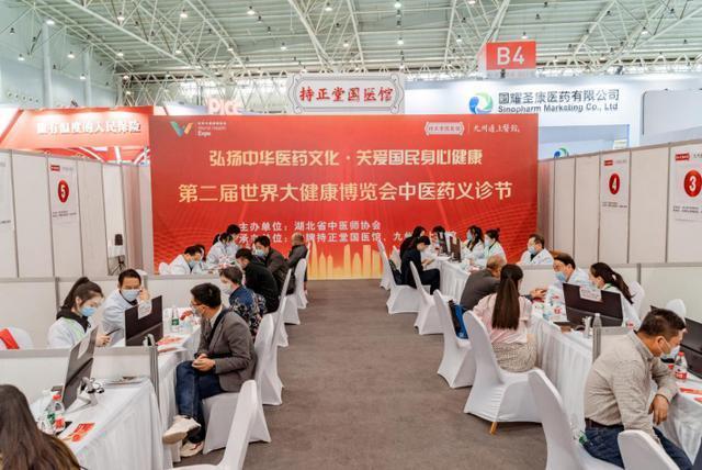 第二届世界卫生博览会圆满落幕,关注中医药抗疫主题。 第2张