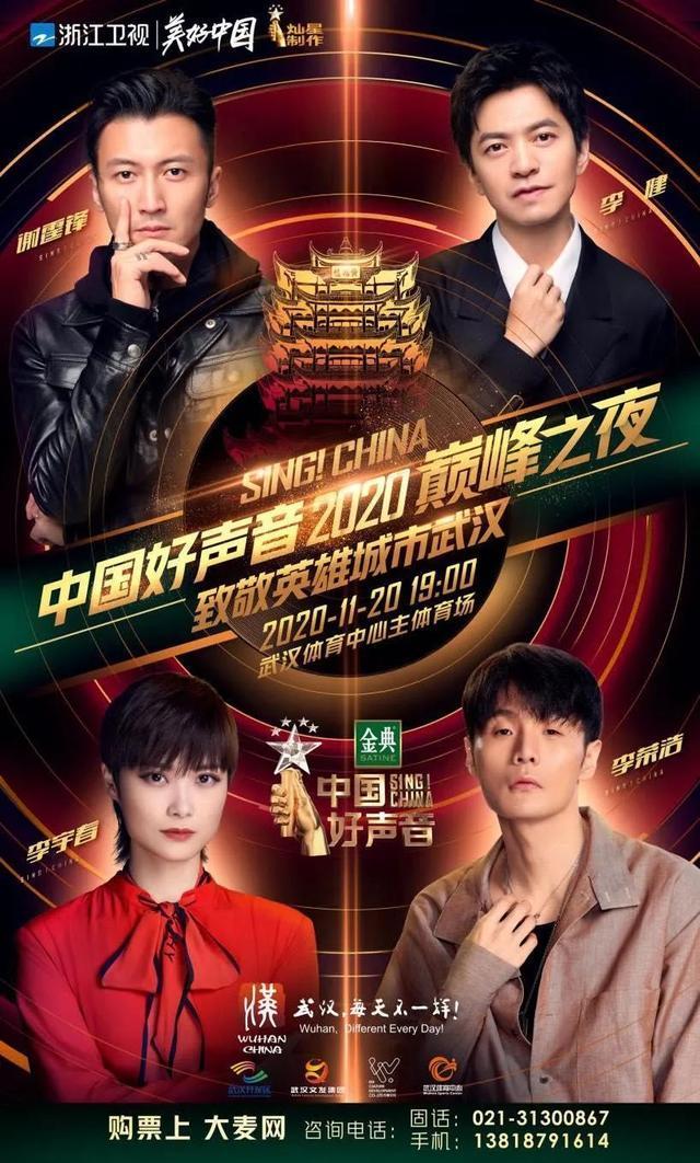 """好声音总决赛唱《中国车都》,今年这些""""大牌""""都是武汉的首选! 第2张"""