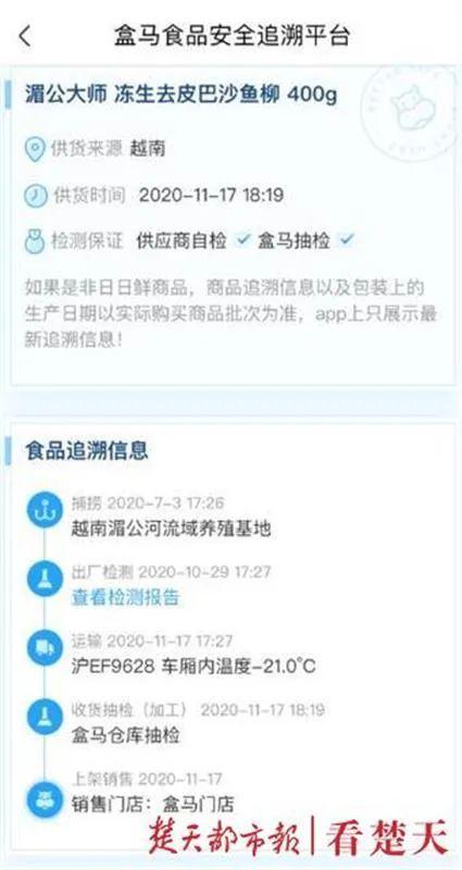 来源可以查!武汉很多超市卖的冷冻海鲜产品都是可以通过扫码追溯的。 第2张