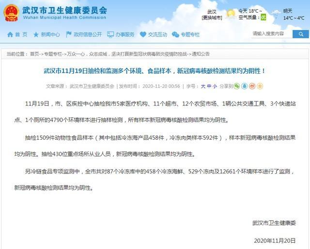 11月19日在武汉对多份环境和食品样品进行采样监测,SARS-CoV-2核酸检测结果均为阴性。 第2张