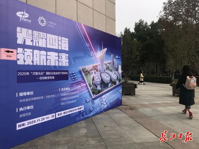 线上教育龙头企业现场宣讲,光谷龙头企业第二总部组团招人。 第1张