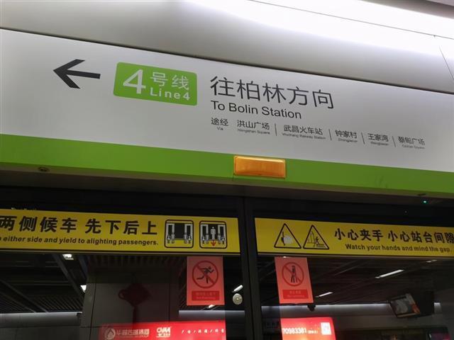 武汉地铁公交换乘优惠什么时候推出?最新的回应来了。 第2张
