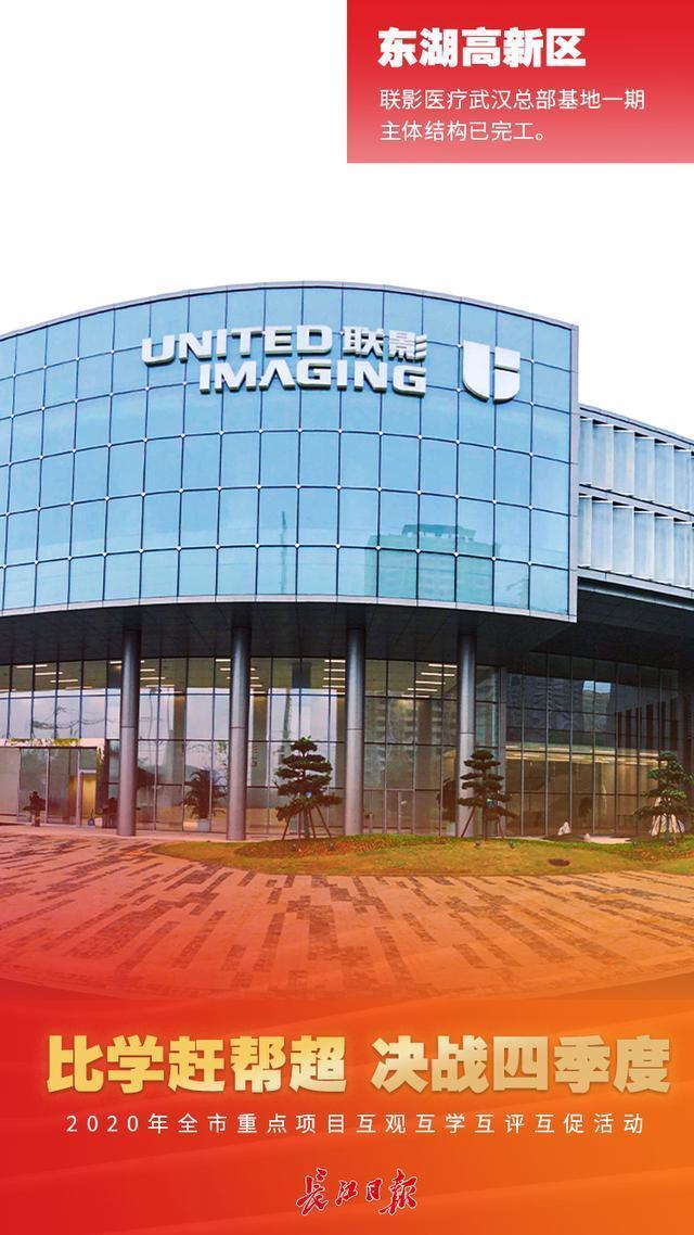 UIH医药武汉总部基地:特殊班建设周期倒,运行高效。 第6张