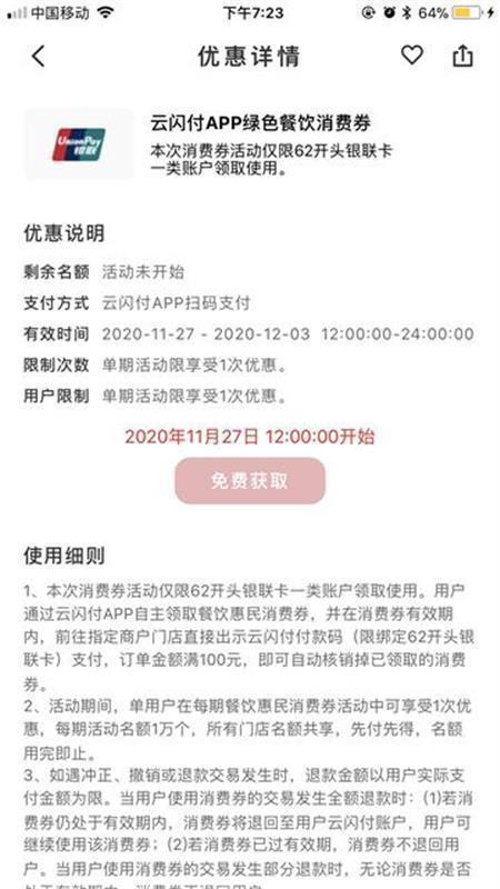 武汉将投入500万元餐饮券,每周五12: 00发放。 第1张