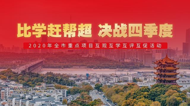 """""""学而优则仕""""激励武汉广大干部群众奋发图强:英雄城市热气腾腾,英雄人物信心满满。 第1张"""