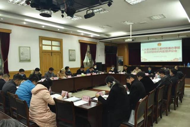 武昌首义路街道人大代表和CPPCC委员对2020年的工作进行了监督和评估。 第1张