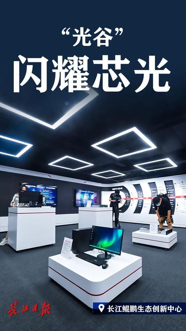 """随着""""光谷""""、""""车谷""""、""""净谷""""、""""星谷""""的崛起,武汉高端高新技术产业集群加速形成新的动能。 第1张"""