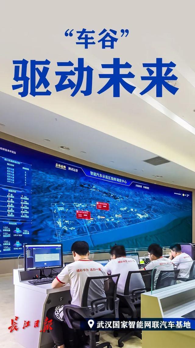 """随着""""光谷""""、""""车谷""""、""""净谷""""、""""星谷""""的崛起,武汉高端高新技术产业集群加速形成新的动能。 第3张"""