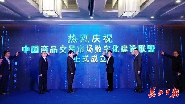 中国商品交易市场数字化建设联盟在韩成立。 第1张