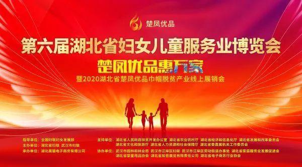 """第六届湖北省妇女儿童博览会开幕,以""""脱贫""""为主题。 第2张"""
