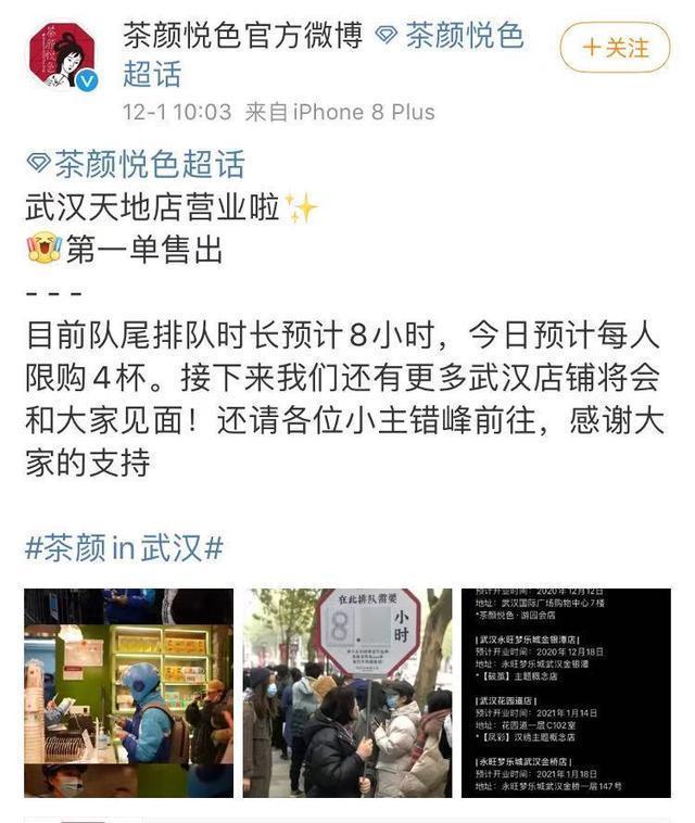 先热搜!武汉的街道上排着几千米的长队。 第3张