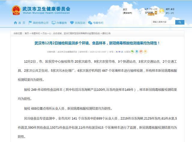 武汉12月2日采样监测了几个环境和食品样本,SARS-CoV-2核酸检测结果均为阴性! 第1张