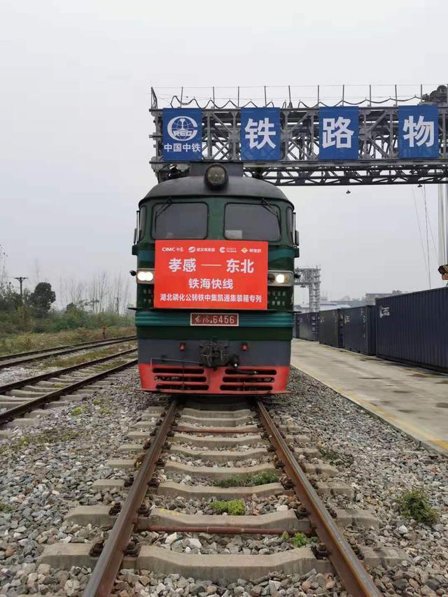 """武汉开通""""孝感-东北""""铁水联运列车,运输成本降低40%。 第1张"""