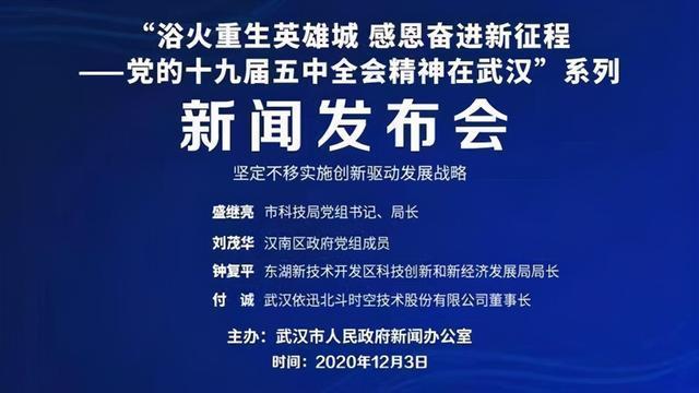 武汉将构建高效科技创新体系,加快创新发展新路径。 第1张