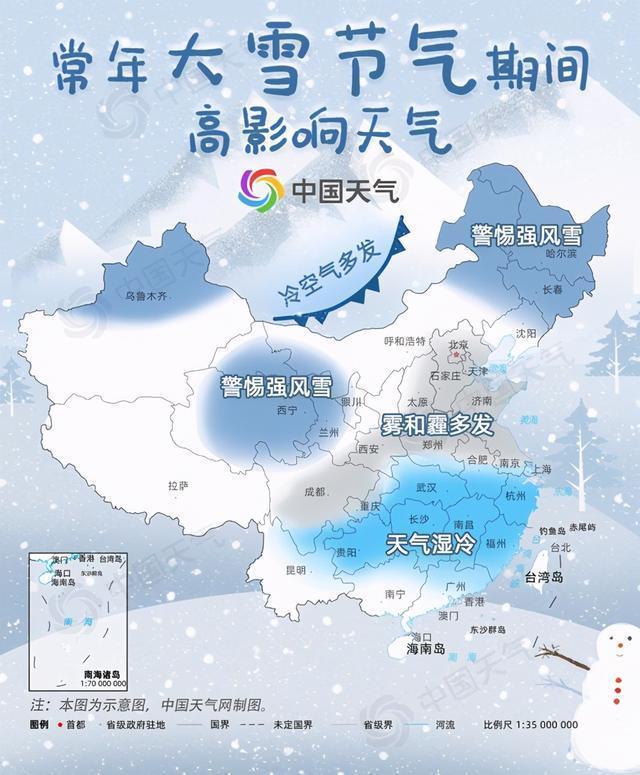 发布大雪节气遇到雪的概率列表,看你离真正的大雪有多远。 第1张