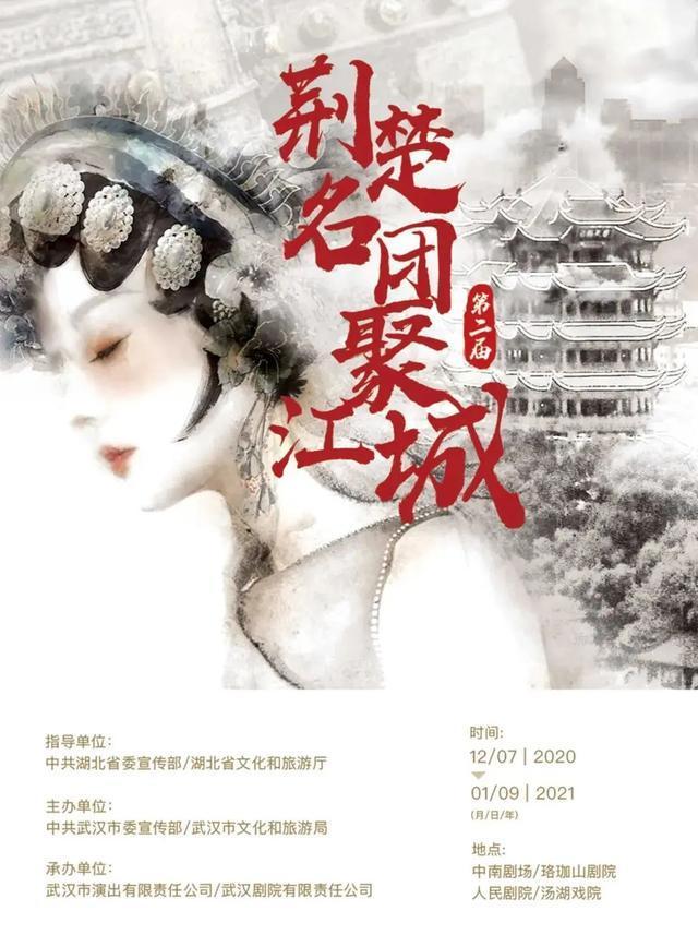 荆楚在江城重聚,14个戏班带着优秀的剧目赶来。 第2张