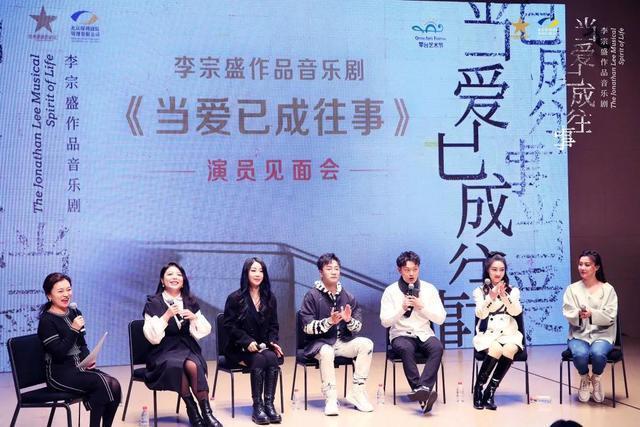 李宗盛的音乐剧《当爱已成往事》。 第1张