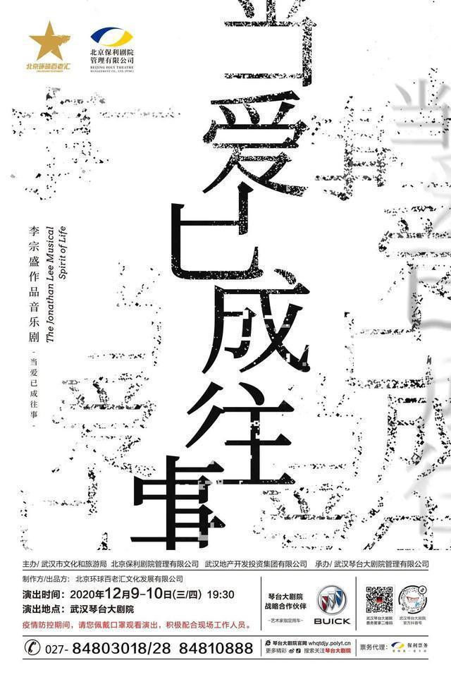 李宗盛的音乐剧《当爱已成往事》。 第9张