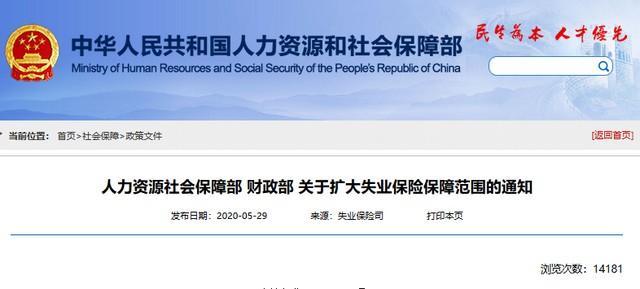武汉这两批人申请失业救济金到本月底。 第3张