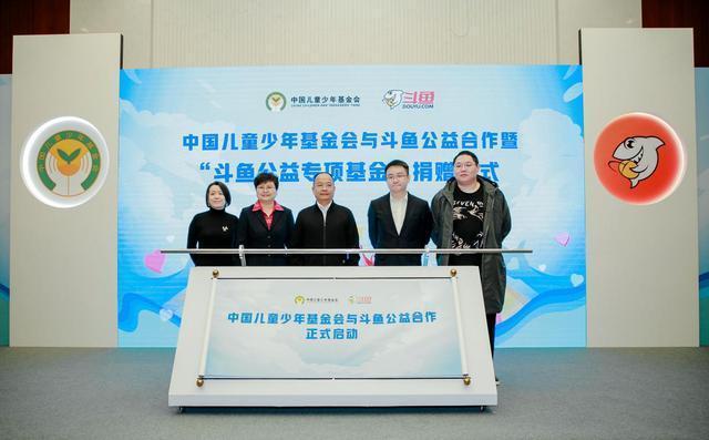 """斗鱼与中国儿童基金会达成公益战略合作,探索""""直播公益""""新边界。 第1张"""