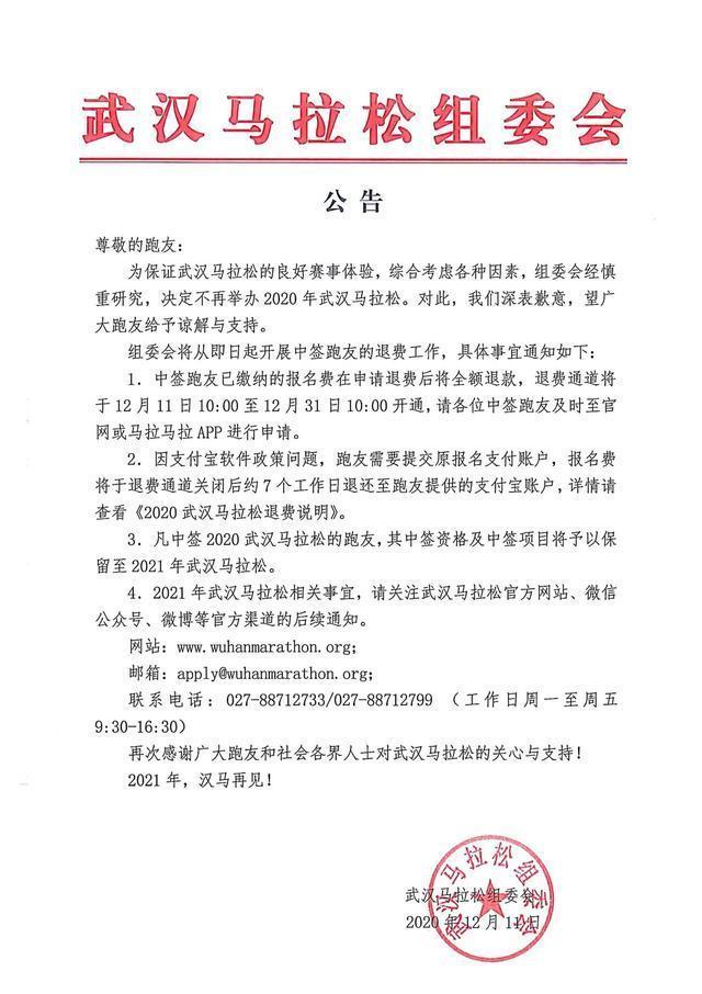 2020武汉马拉松取消。 第1张