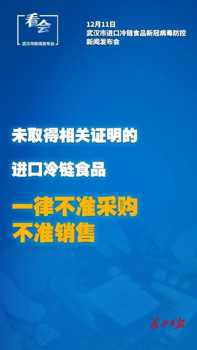 武汉发布:对3万多名冷链食品从业人员进行检测,未发现感染者。 第3张