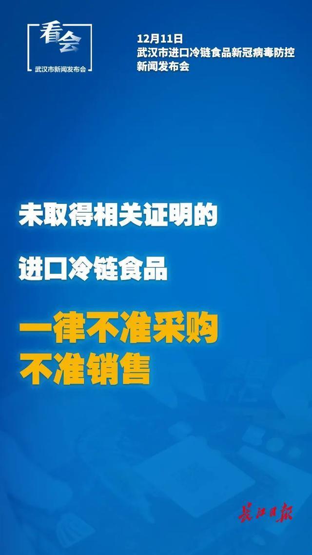 武汉监测了3万多名冷链食品从业人员,未发现感染者。 第4张