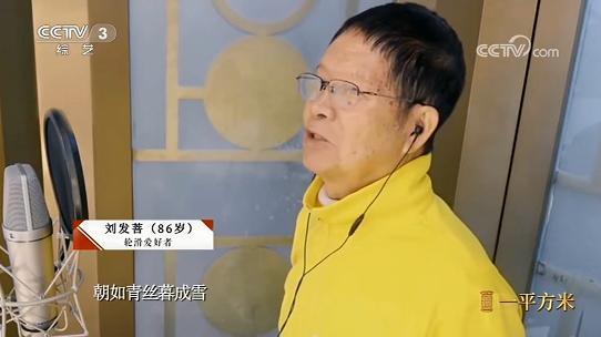 《读书人》的特别节目《一平米》在央视播出,武汉观众激动不已。 第2张