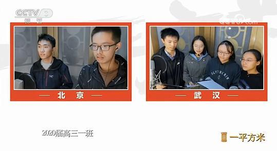 《读书人》的特别节目《一平米》在央视播出,武汉观众激动不已。 第5张