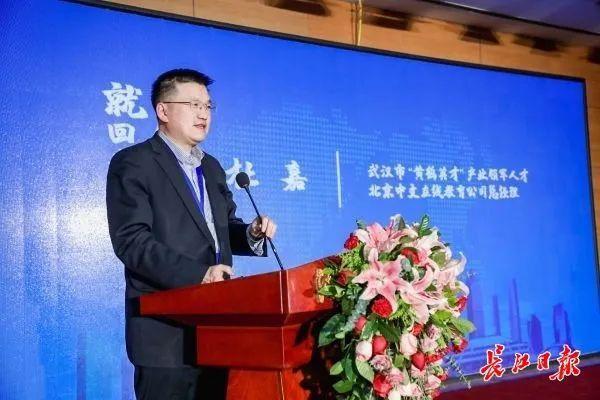 63家企业去北京招聘人才,企业家在现场高呼:武汉是一座实现梦想的城市。 第4张