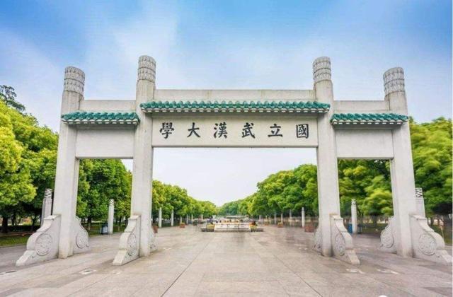 教育部公布武汉大学全国排名第四,是高校人文社科类最重要奖项。 第1张