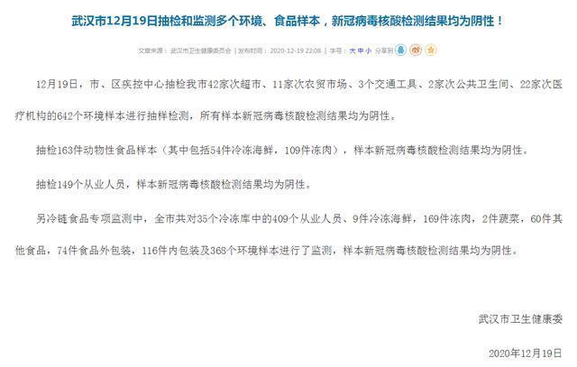 12月19日,武汉采样监测了几个环境和食品样本,SARS-CoV-2核酸检测结果均为阴性! 第1张