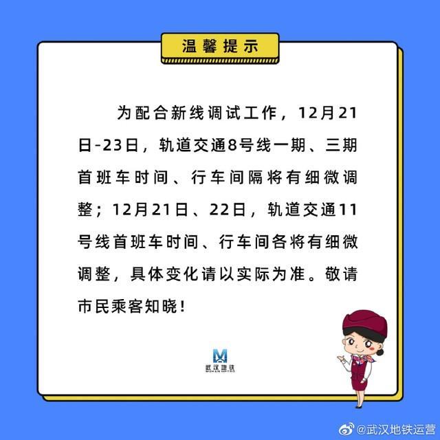 武汉地铁8号线二期、11号线三期葛店段已具备初步运营条件。 第4张