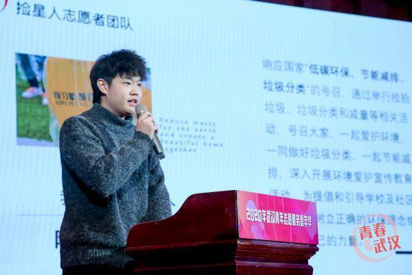 听志愿者们分享心得,举办武汉青年志愿服务嘉年华活动。 第3张