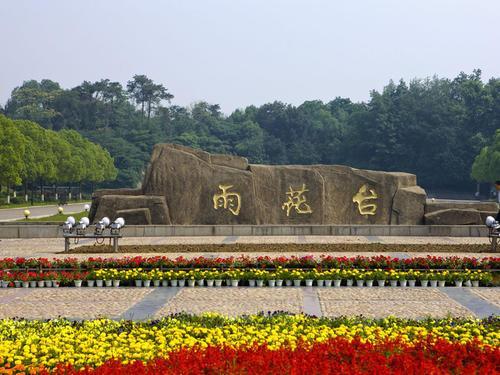 王忠林与奇安信集团会长一起向东座谈。 第1张