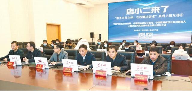 三大运营商在长江网武汉城市留言板上回答疑问。 第1张