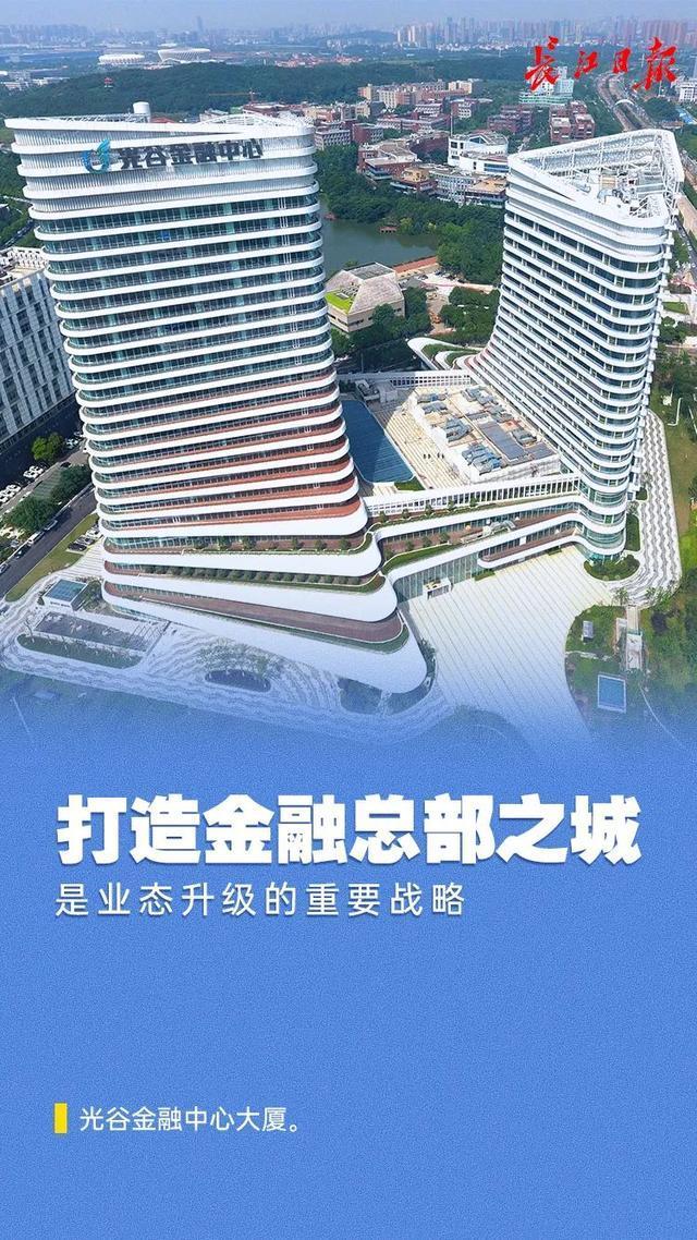 国内外机构纷纷来到汉设总部,武汉金融中心竞争力居中部地区首位。 第3张