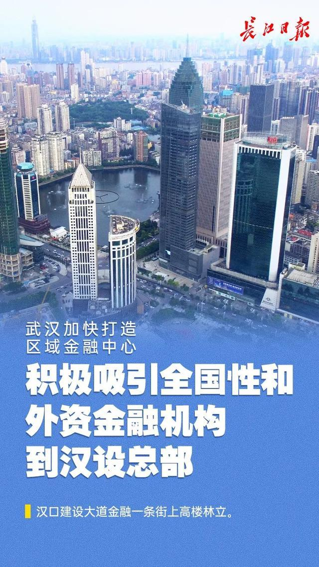 国内外机构纷纷来到汉设总部,武汉金融中心竞争力居中部地区首位。 第2张