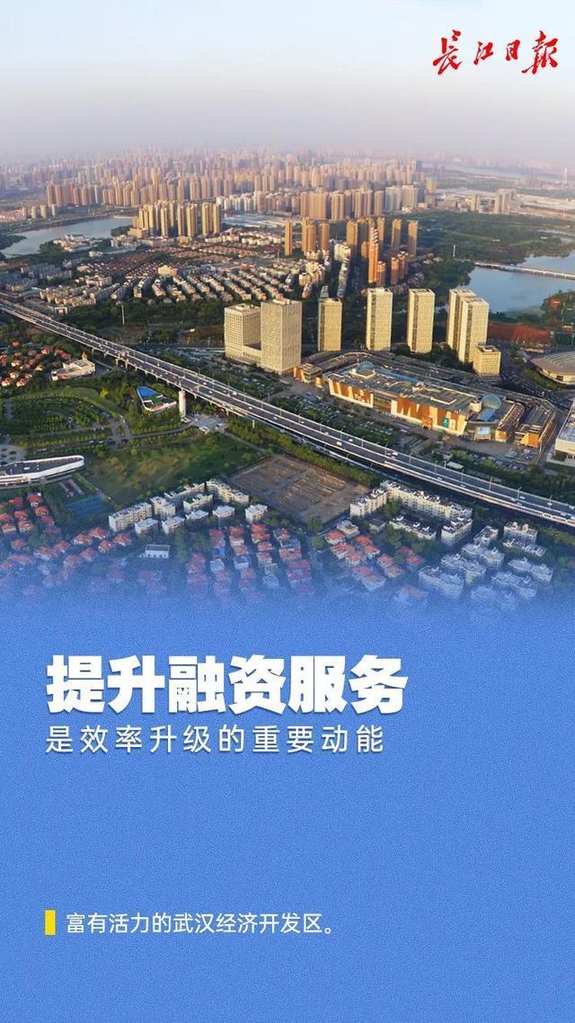 国内外机构纷纷来到汉设总部,武汉金融中心竞争力居中部地区首位。 第5张