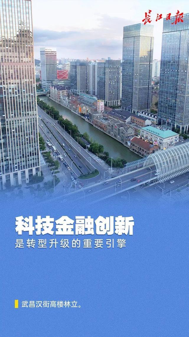 国内外机构纷纷来到汉设总部,武汉金融中心竞争力居中部地区首位。 第4张