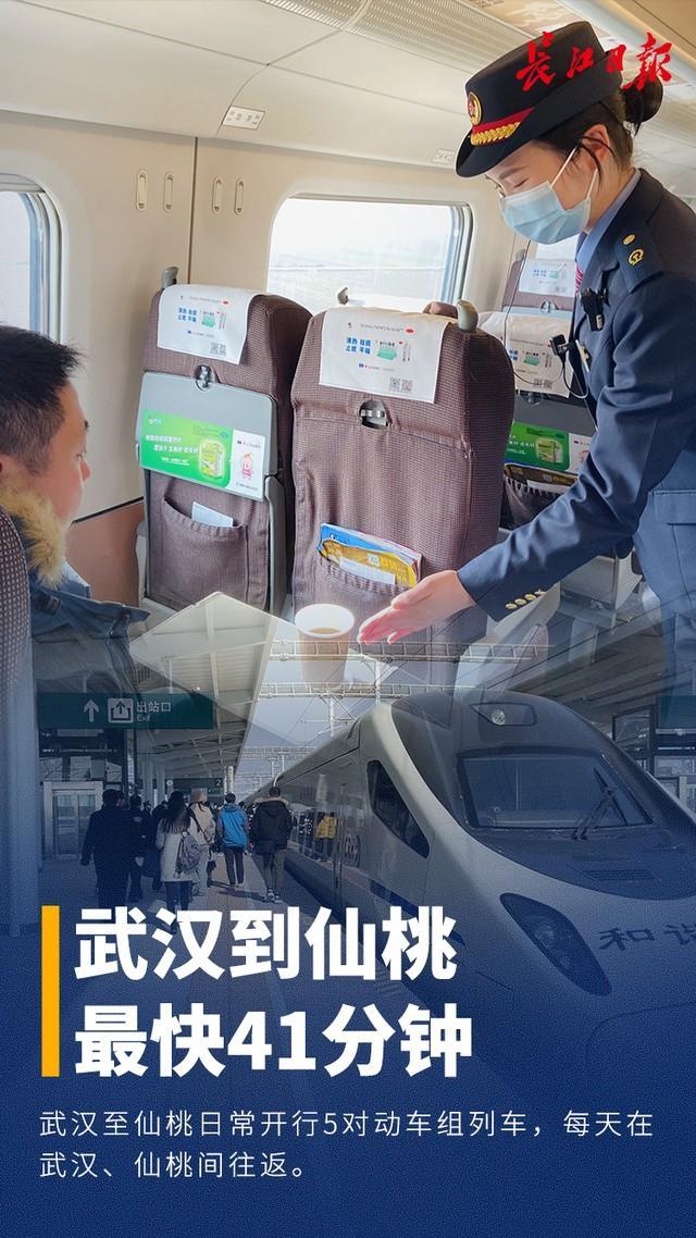 武仙城之间通,武汉至仙桃最快41分钟。 第2张